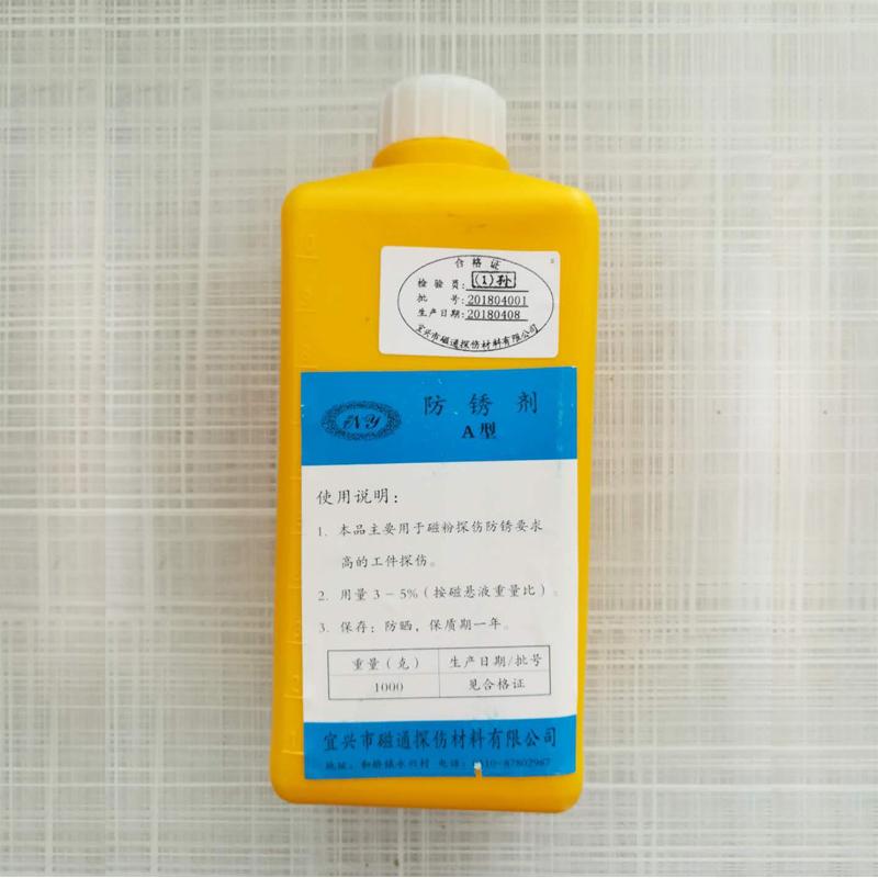 防锈剂A型