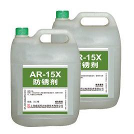 AR-15X 防锈剂