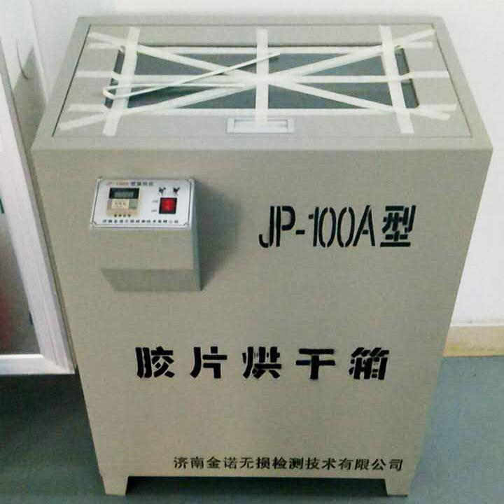 胶片烘干箱