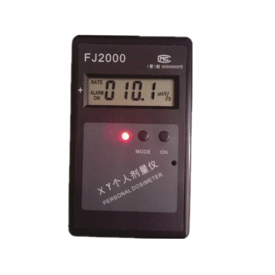 FJ2000个人辐射报警仪